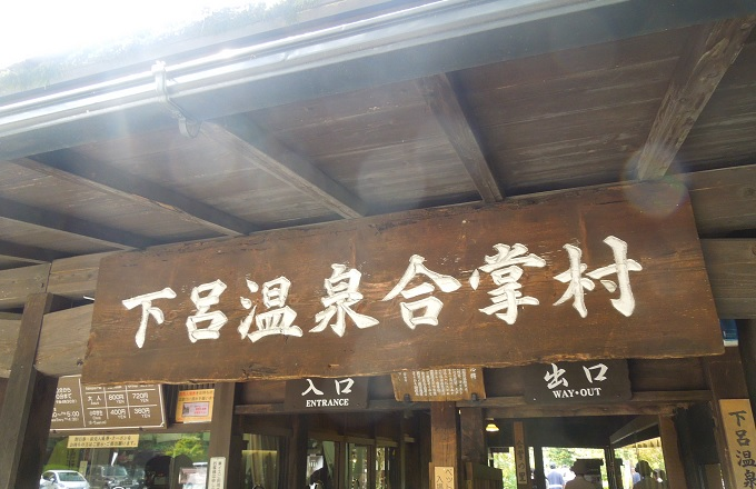 ワニ銀下呂温泉6