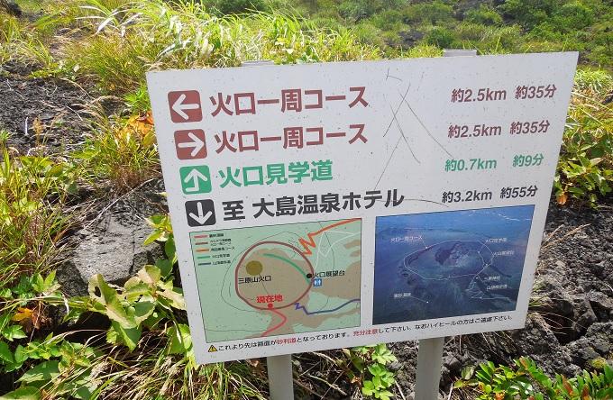 伊豆大島旅行記13
