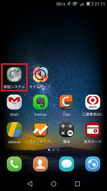 ワニ銀ワードプレス2段階認証アプリ