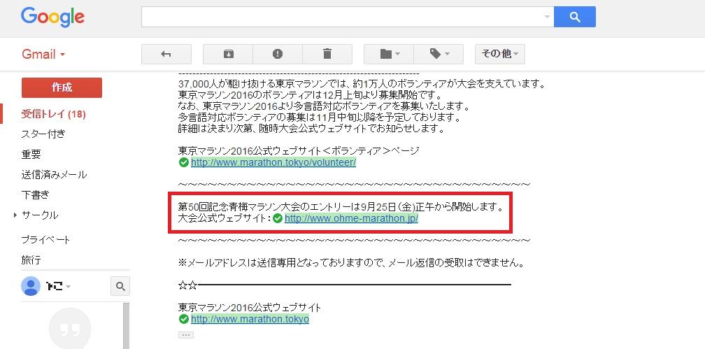 ワニ銀東京マラソン当選メールの青梅マラソン情報
