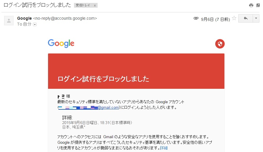 グーグルアカウントの不正ログインのメール
