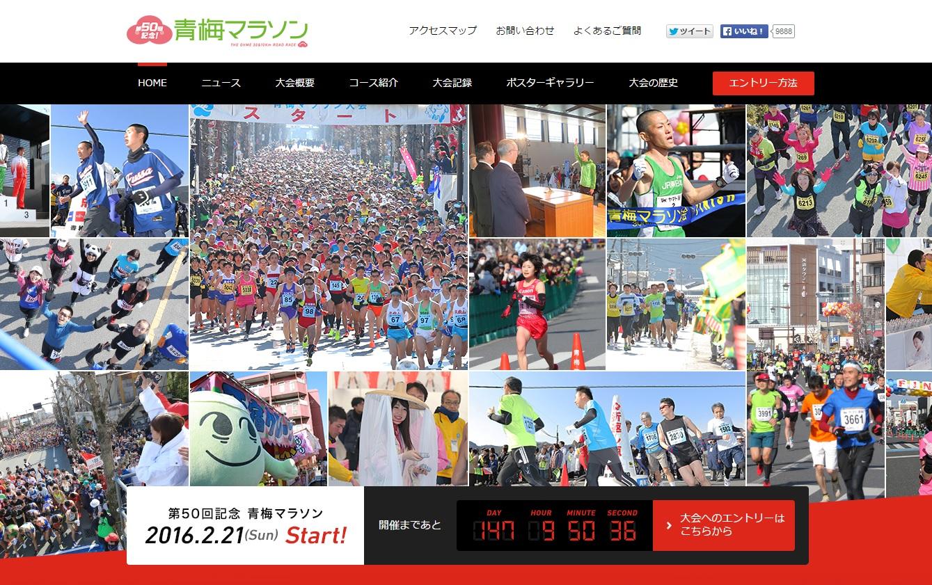 ワニ銀青梅マラソンホームページ画像