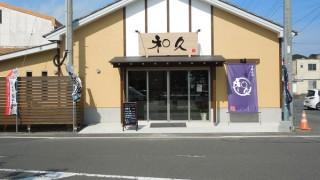 茨城県大洗町デートのランチなら「和久」の海鮮丼がボリュームたっぷりでおすすめ