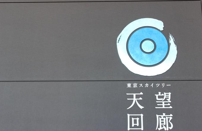 東京スカイツリーデート7