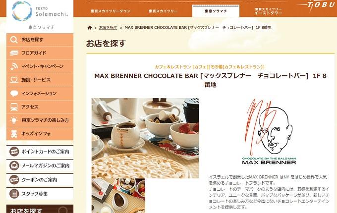 東京ソラマチマックスブレナーチョコレートバー