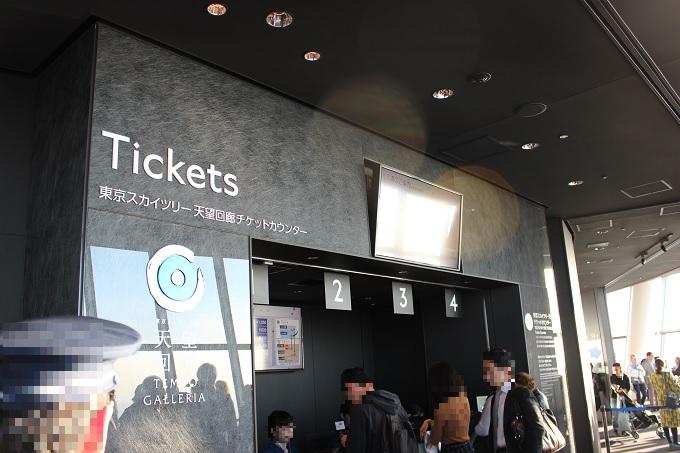東京スカイツリーデート13