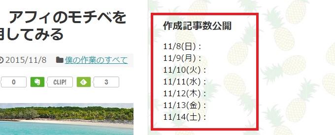 ワニ銀作成記事数公開