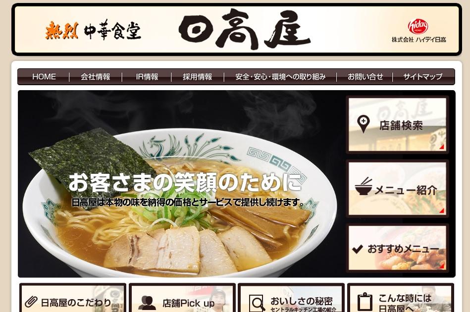 ワニ銀日高屋のホームページ