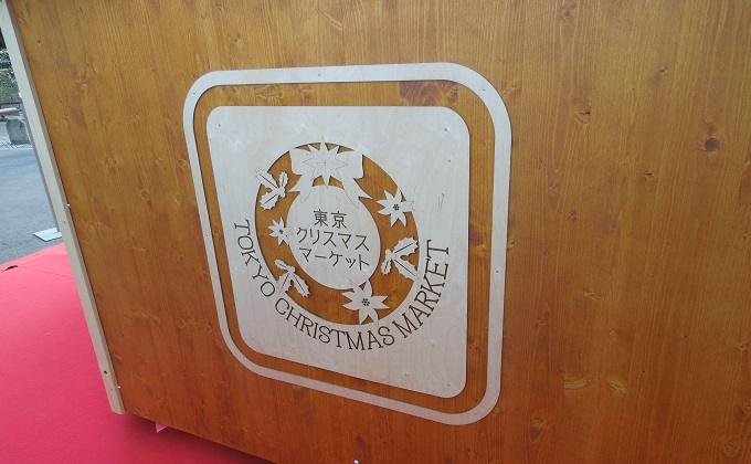 東京クリスマスマーケット4