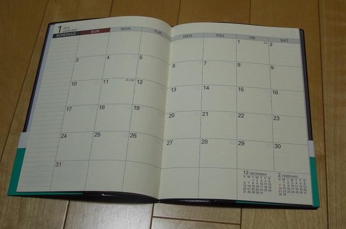 ワニ銀2017年度の手帳2