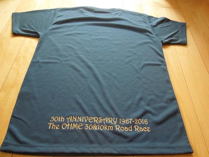 青梅マラソン14