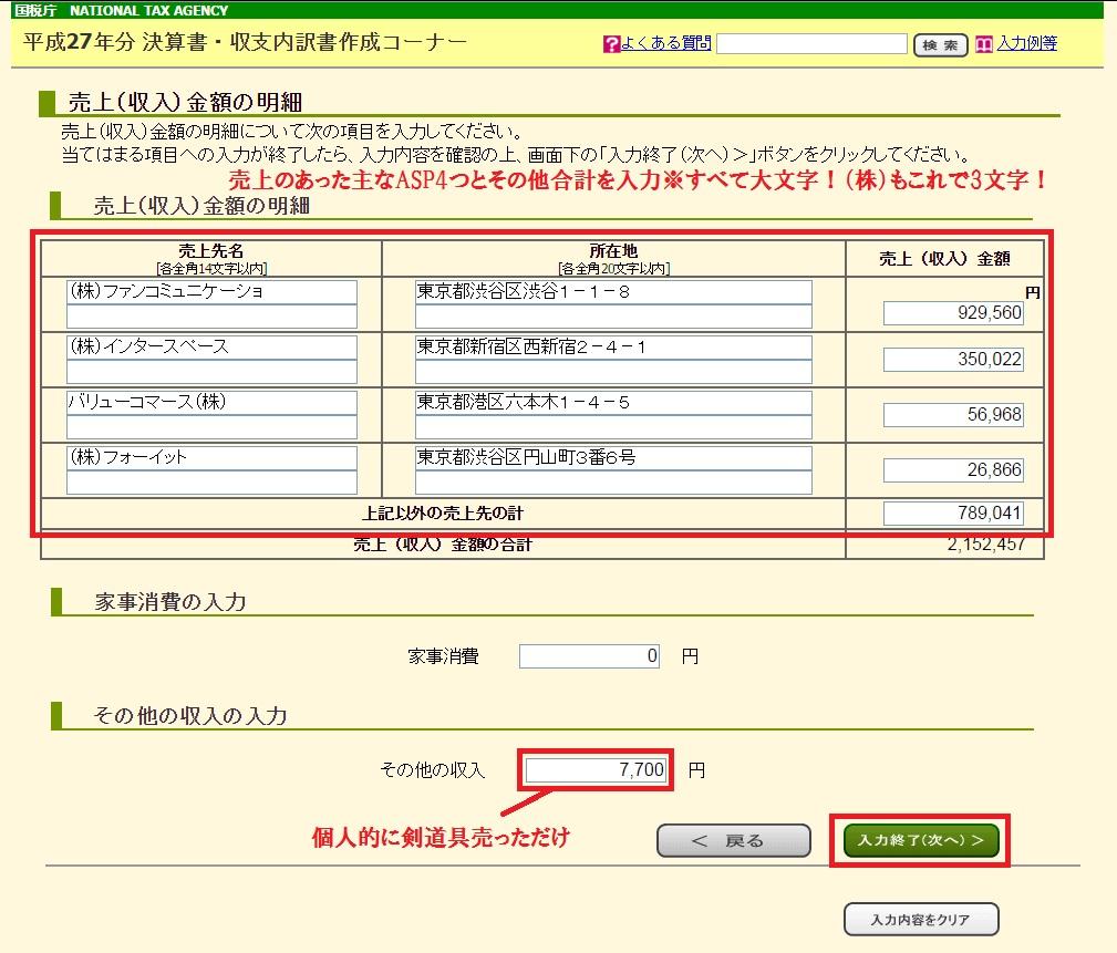 ワニ銀確定申告税務署ホームページ10