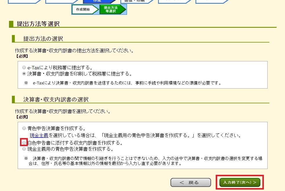 ワニ銀確定申告税務署ホームページ6