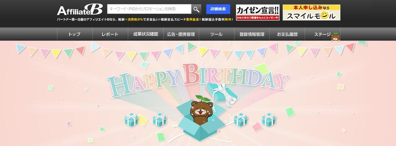 アフィリエイトB誕生日画面2016年2月
