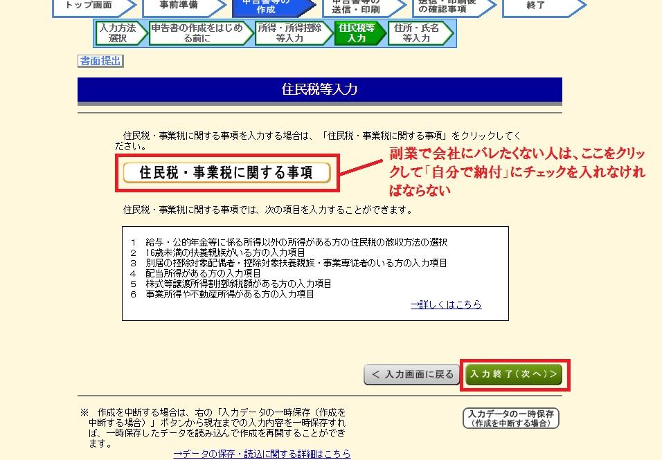 ワニ銀確定申告税務署ホームページ23