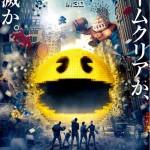 映画「ピクセル」を観た感想。ゲームオタクが主役の思いっきりギャグ映画だったで