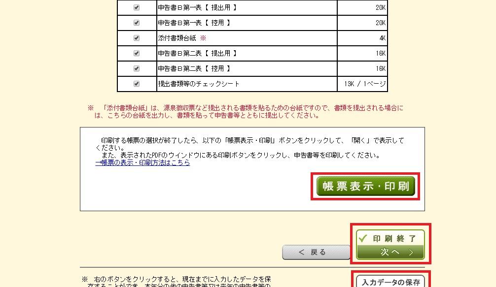 ワニ銀確定申告税務署ホームページ27