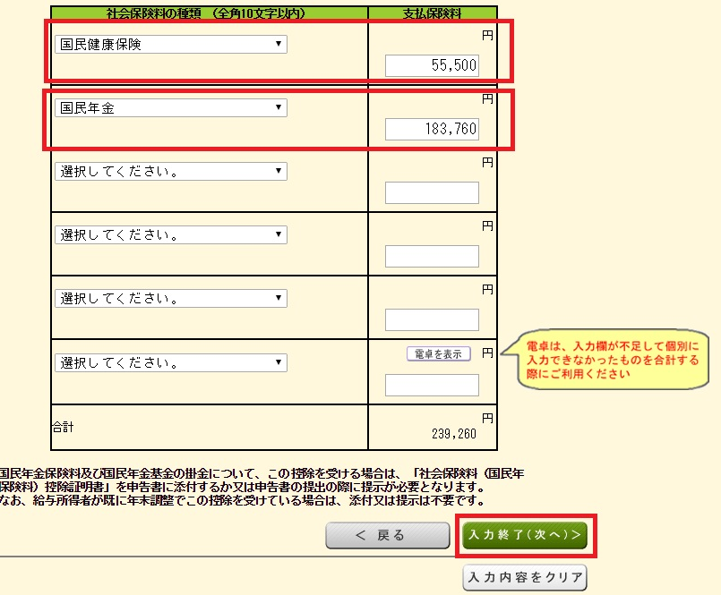 ワニ銀確定申告税務署ホームページ22