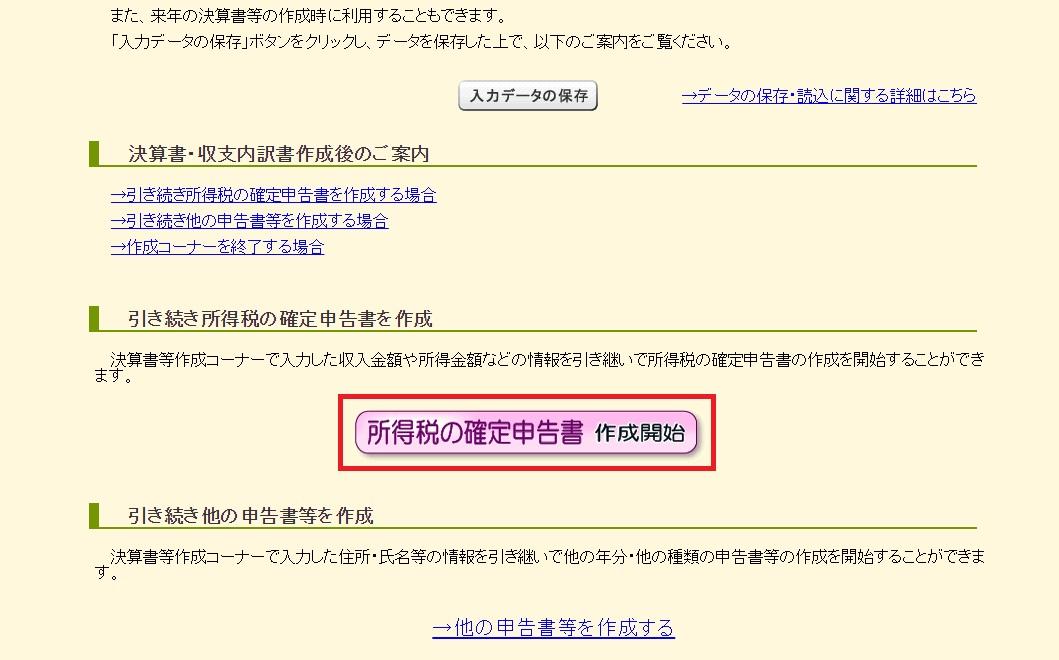ワニ銀確定申告税務署ホームページ18