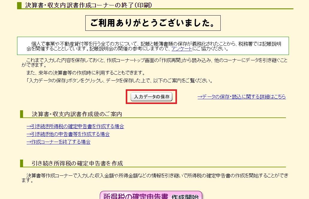 ワニ銀確定申告税務署ホームページ16