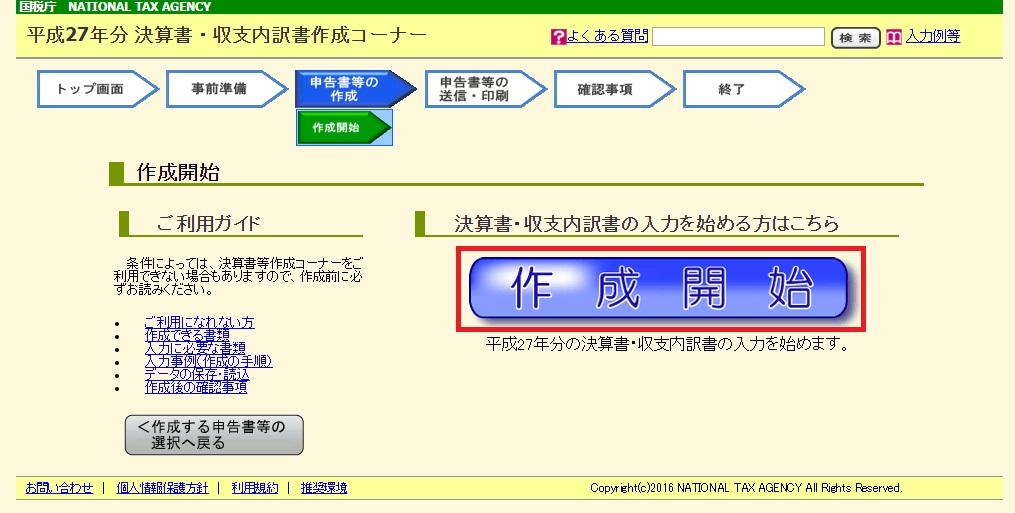 ワニ銀確定申告税務署ホームページ5