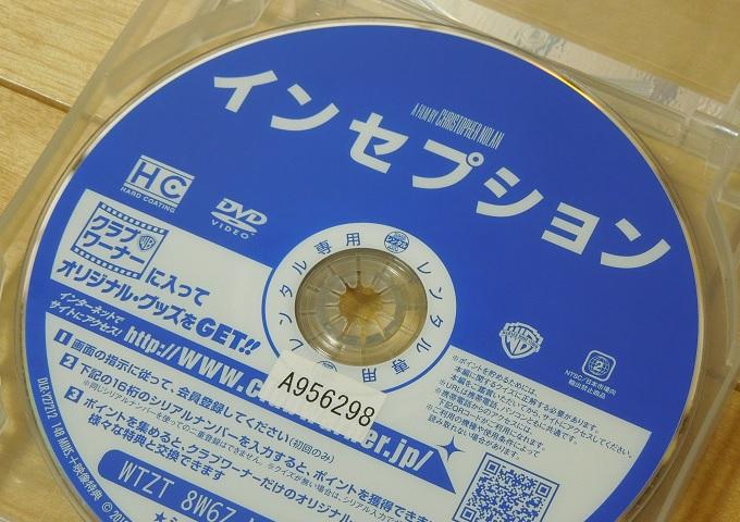 ワニ銀映画DVDレンタル感想インセプション