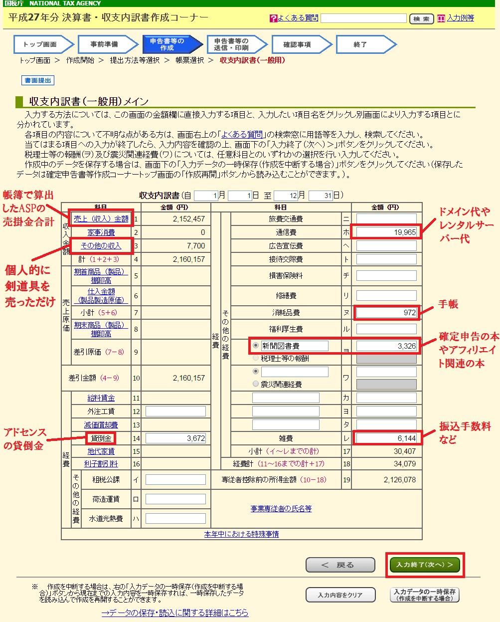 ワニ銀確定申告税務署ホームページ9