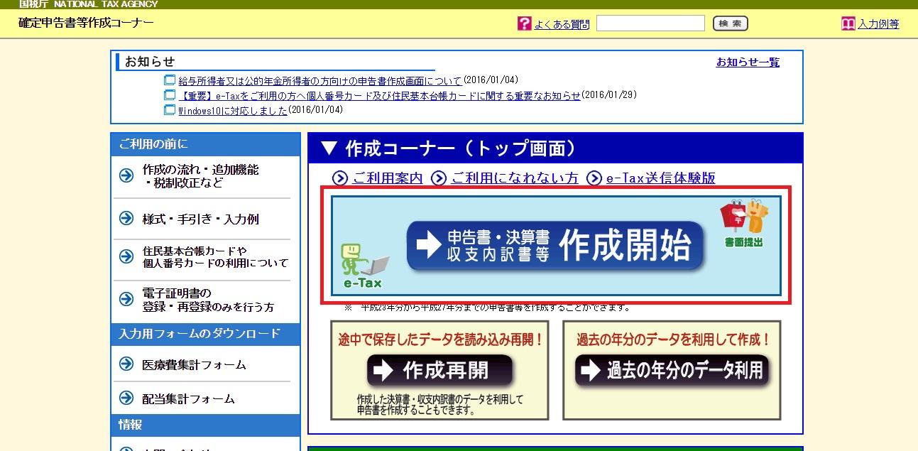 ワニ銀確定申告税務署ホームページ