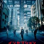 映画「インセプション」の感想。相手の夢の中の深い潜在意識に働きかける新感覚SF映画