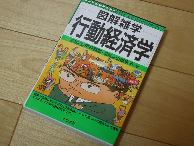 ワニ銀図解雑学行動経済学本