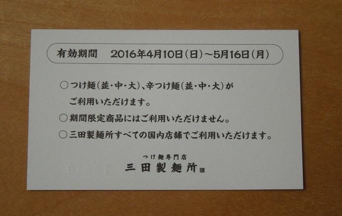 ワニ銀三田製麺所感謝祭つけ麺一杯無料券2