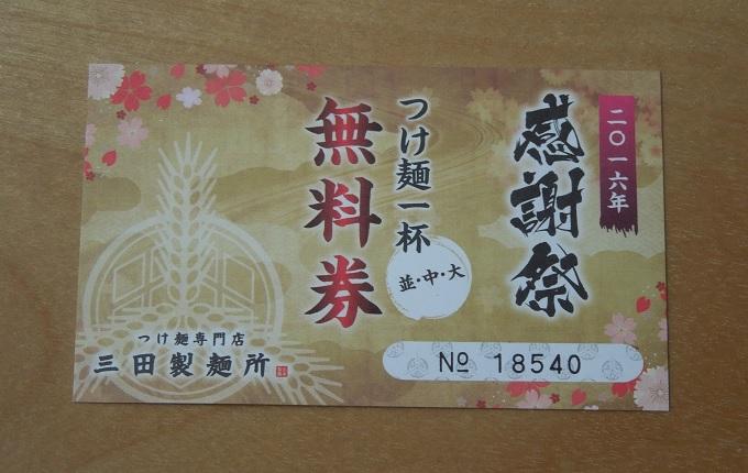 ワニ銀三田製麺所感謝祭つけ麺一杯無料券1