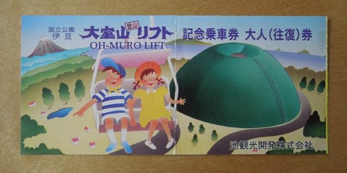 大室山リフト券チケット値段大人500円