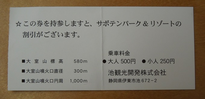 大室山リフト券チケット値段大人500円2