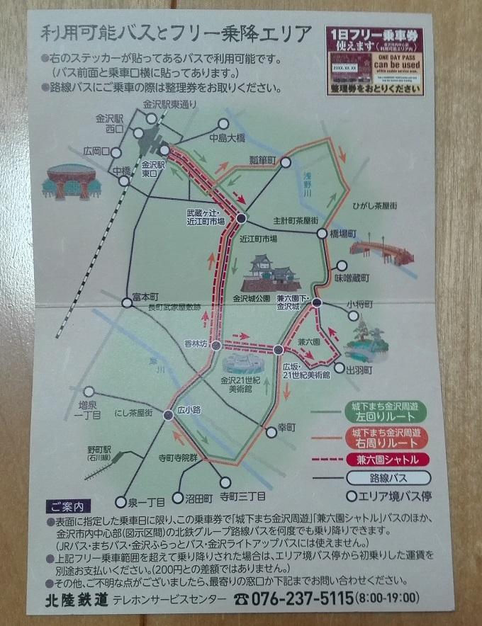 ワニ銀金沢旅行71