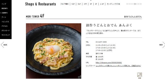 ワニ銀虎ノ門ヒルズのあんぷくホームページ