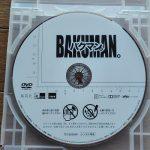 映画「バクマン。」を観た感想。漫画・アニメのほうが5万倍面白いことが分かった