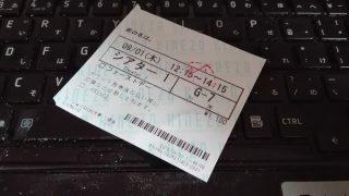 映画「君の名は。」を観た感想。微笑ましくも感動するパイ揉み物語だった!
