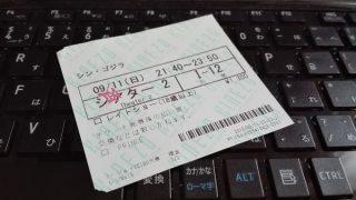 映画「シン・ゴジラ」を観た感想。日本と世界と核(原子力)の、メッセージ性の強い大人向けストーリー