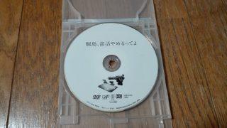 映画「桐島、部活やめるってよ」を観た感想。終わった時は「エッ…」って思ったよ