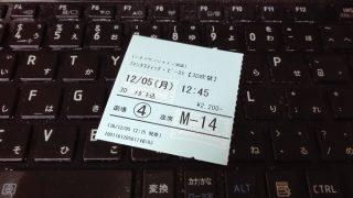 映画「ファンタスティックビーストと魔法使いの旅」を観た感想。ハリポタ新章開幕!クオリティ高し!
